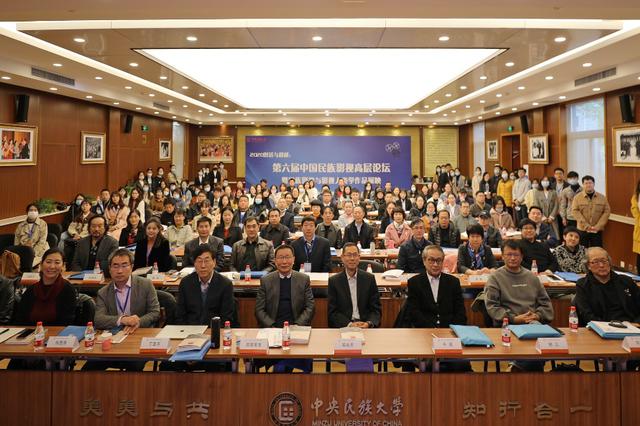 对话与超越:第六届中国民族影视高层论坛在京举办