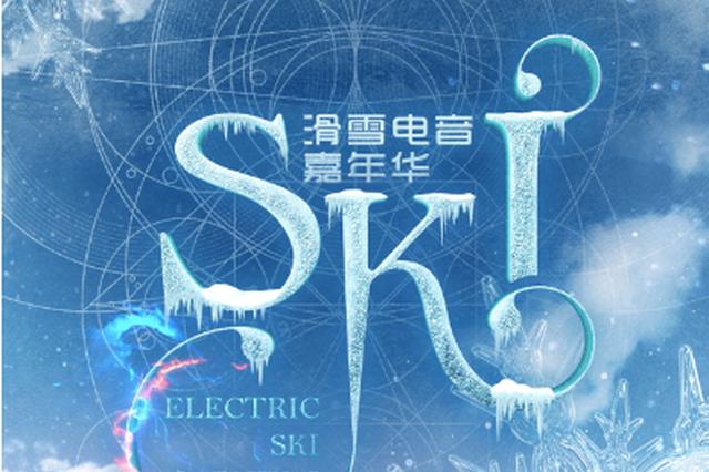 国内首届滑雪电音节SKI你确定不来一起狂欢吗?