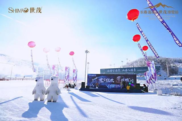 长春莲花山世茂滑雪场首滑启幕