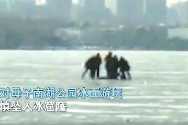母子俩在长春南湖游玩时坠入冰窟 女教授和丈夫紧急救人