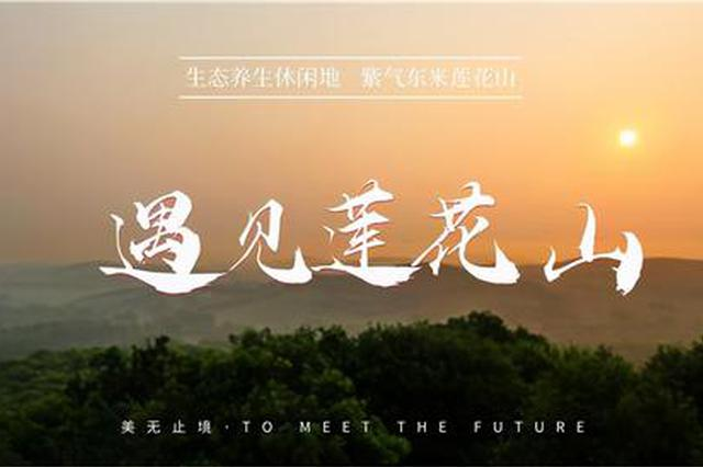 """长春莲花山度假区被授予""""吉林省生态县(市、区)""""称号"""