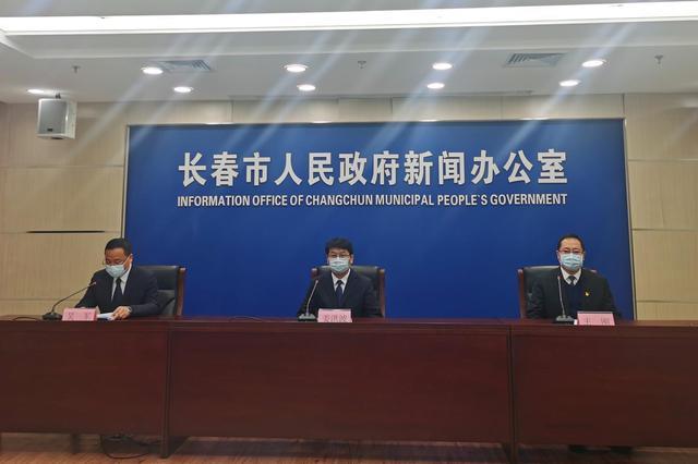 长春市召开第六场新冠肺炎疫情防控工作新闻发布会