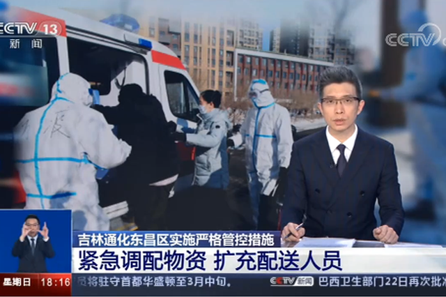 吉林通化东昌区实施严格管控措施 紧急调配物资扩充配送人员