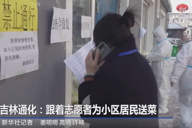 吉林通化:跟着志愿者为小区居民送菜