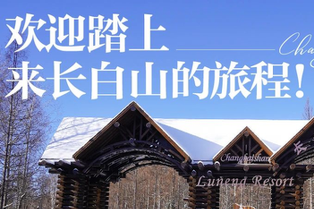 吉林有约 全民做冬|来长白山玩雪,值得列入人生清单里!