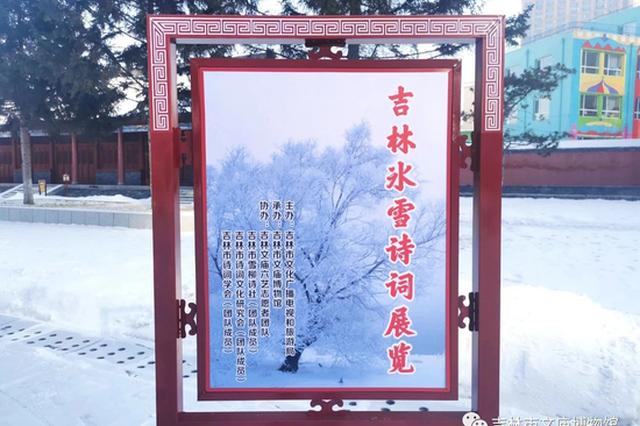 江城盛景·冰雪同行——吉林文庙推出《吉林冰雪诗词展览》