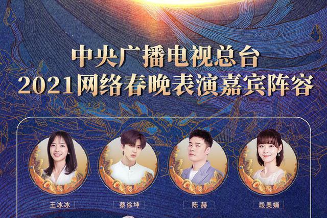 央视网络春晚阵容曝光 王冰冰蔡徐坤丁真等加盟