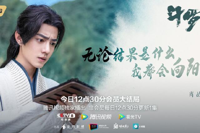 肖战吴宣仪《斗罗大陆》迎来会员大结局 2月27日央视深夜重播