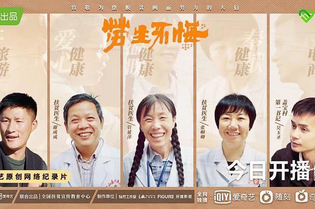 """""""悬崖村""""脱贫故事拍成网剧24日上线"""