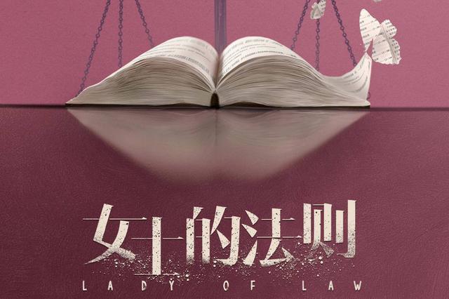 江疏影刘敏涛彭昱畅主演电视剧《女士的法则》 聚焦律师行业
