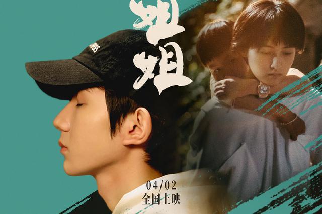 张楚制作王源演唱 《我的姐姐》主题曲正式上线