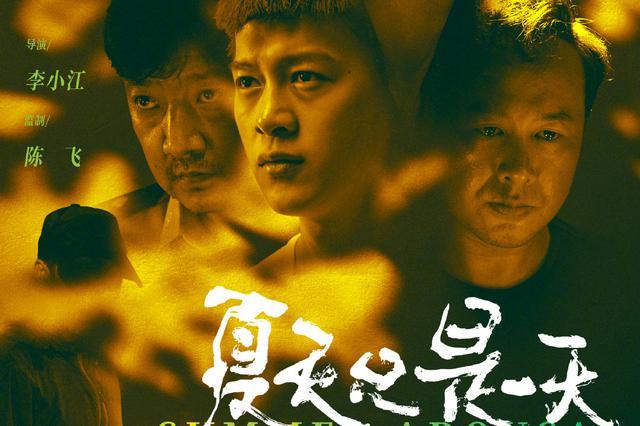 电影《夏天只是一天》定档 李九霄李梦张颂文王砚辉主演