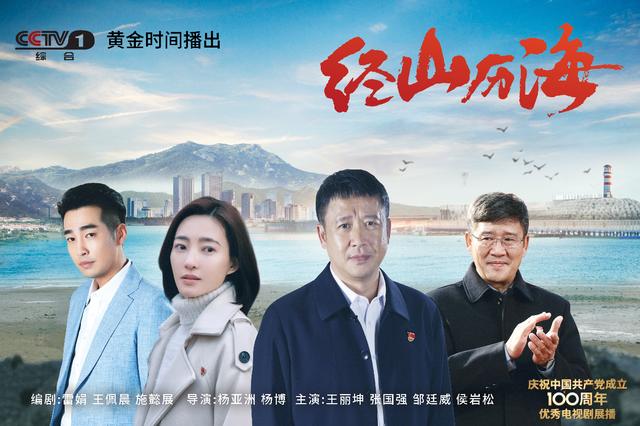 王丽坤张国强主演《经山历海》央视一套接档《觉醒年代》