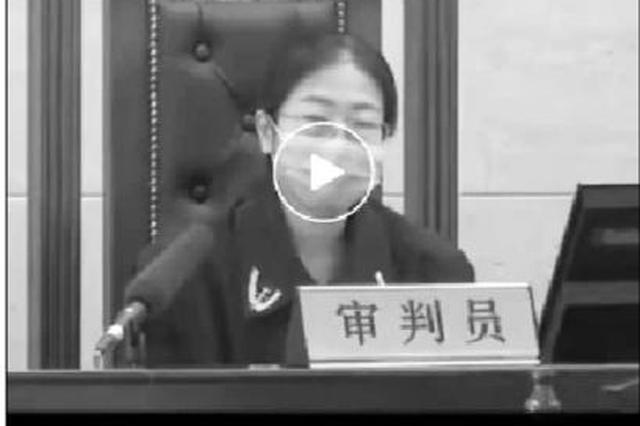 長春女法官庭審視頻金句頻出 網友贊其接地氣好法官