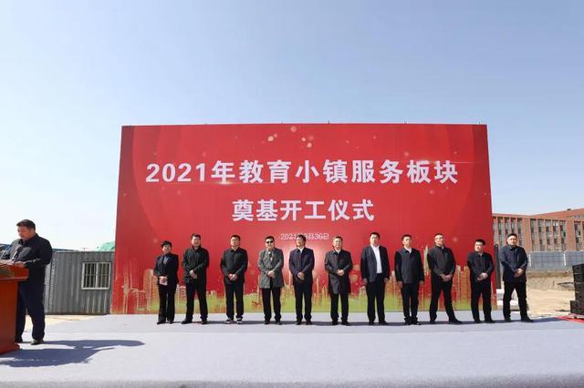 梅河口市举行教育小镇服务板块开工奠基仪式