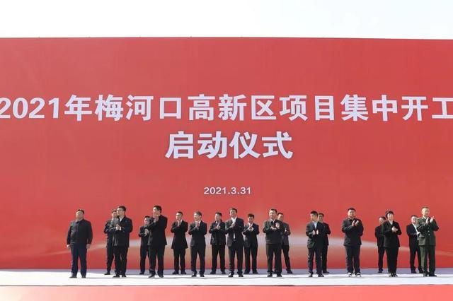 梅河口市举行2021年梅河口高新区项目集中开工启动仪式