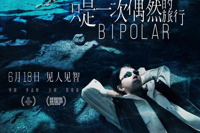 窦靖童新片《只是一次偶然的旅行》定档6月18日