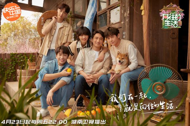 《向往的生活》第五季定档4月23日 张艺兴加入蘑菇屋