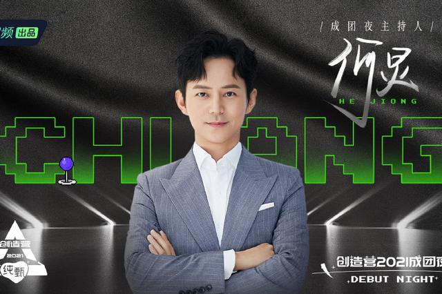 《创造营2021》成团夜4月24日播出,何炅担任主持人