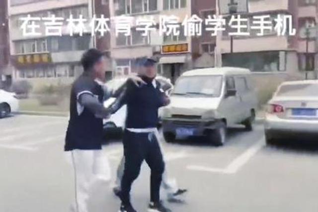 俩男子跑到吉林体育学院偷手机 被几名大学生当场按倒