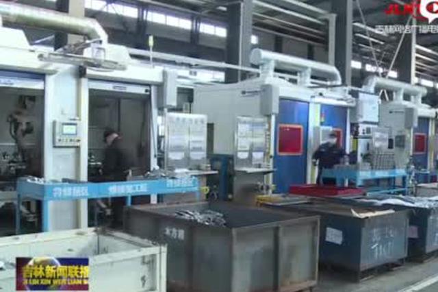 吉林市:开展务实助企服务 推动经济高质量发展