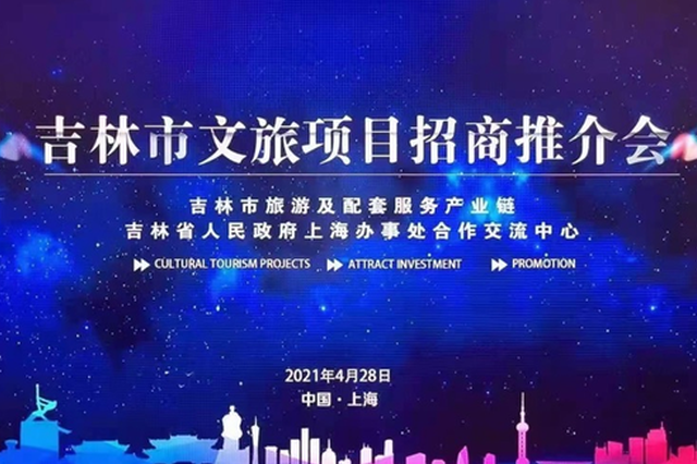 吉林市在上海举行文旅项目招商推介会