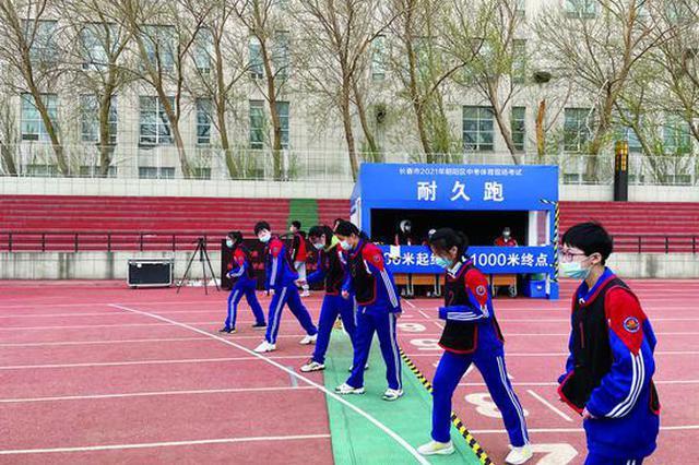 长春市中考体育现场考试将在5月7日至11日举行