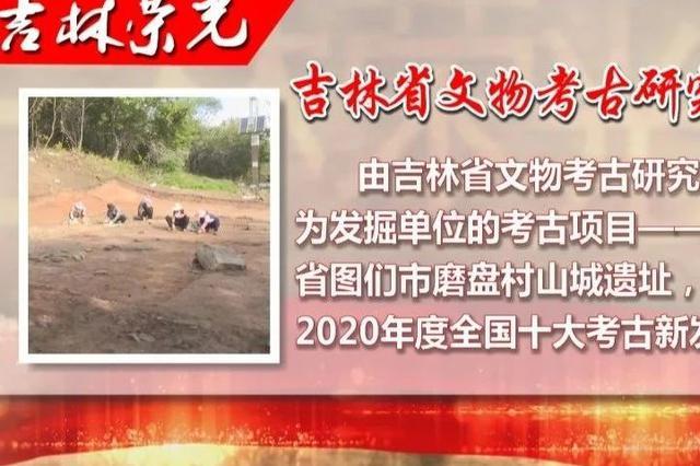 东夏国南京城显露真容 吉林考古发掘再获殊荣