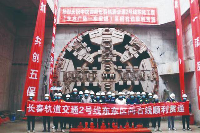 长春轨道交通2号线东延工程首个盾构区间贯通