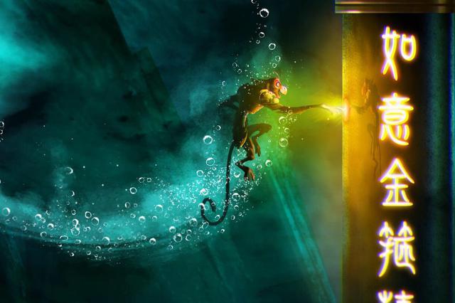 周星驰监制动画片《美猴王》将登陆奈飞 2023年上线