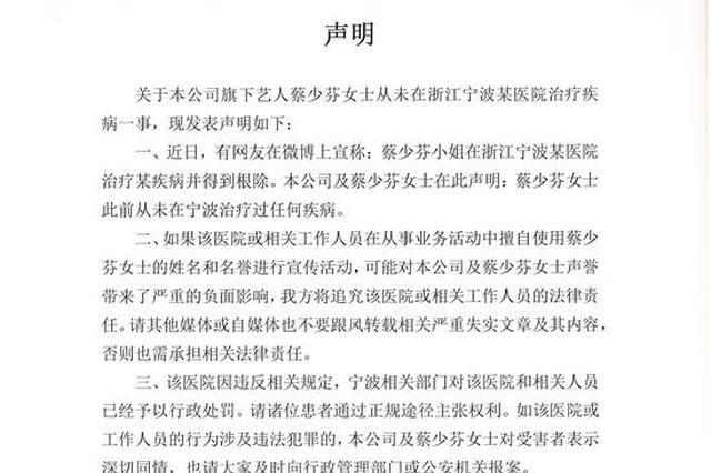 蔡少芬所属公司发表声明 称从未在宁波治疗过任何疾病