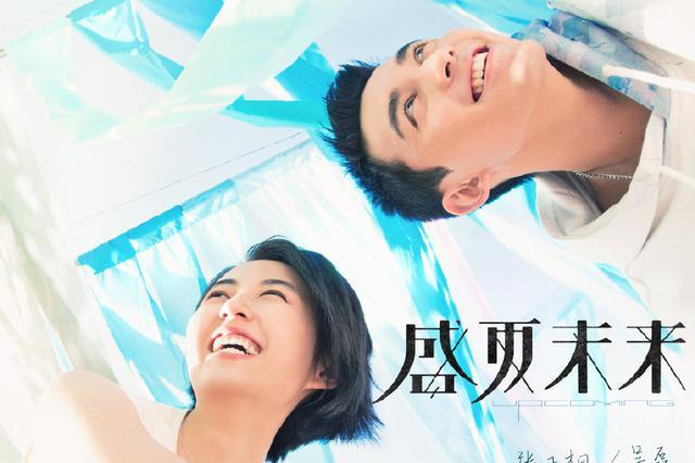 张子枫吴磊主演《盛夏未来》提档一天 8月13日上映