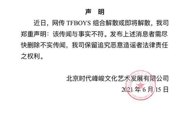 时代峰峻发声明 否认TFBOYS即将解散