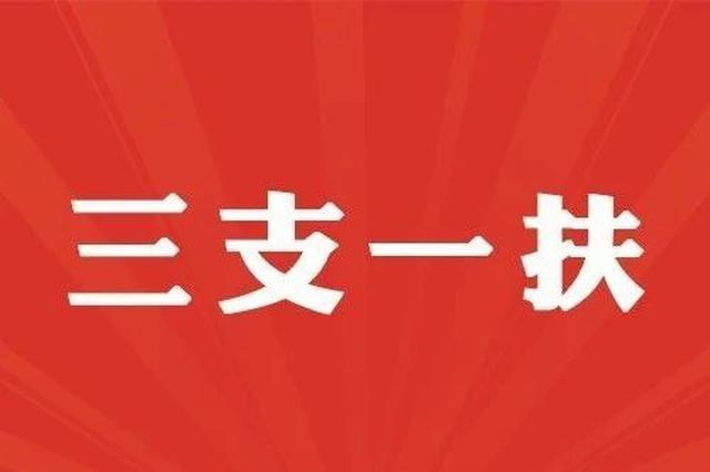 """吉林省2021年""""三支一扶""""公告发布!招500人!"""
