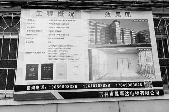 长春市这栋老楼加装电梯开工了!预计两个月后完工