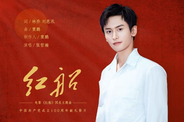 张哲瀚献声演唱电影《红船》同名主题曲