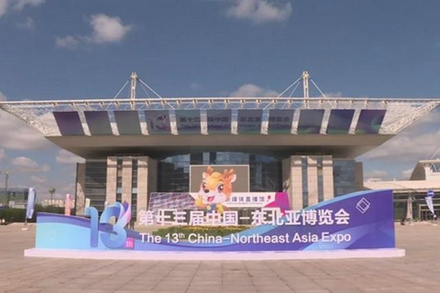 第十三届中国-东北亚博览会开幕 长白山展区亮点纷呈 备受瞩目