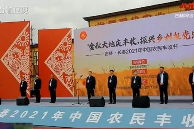 吉林·长春2021年中国农民丰收节活动举行