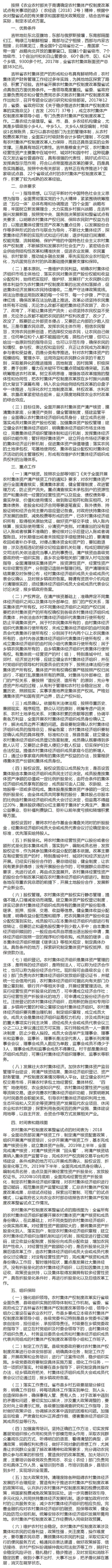 吉林省发布农村集体产权制度改革试点方案