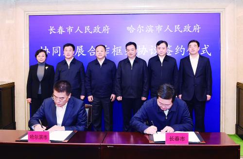 20日,长春、哈尔滨合作交流座谈会在长召开。座谈会后,双方签署了《长春市—哈尔滨市协同发展合作框架协议》。 李天 摄