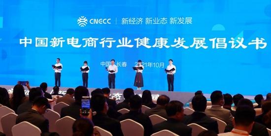 20家新电商平台企业发布《中国新电商行业健康发展倡议书》