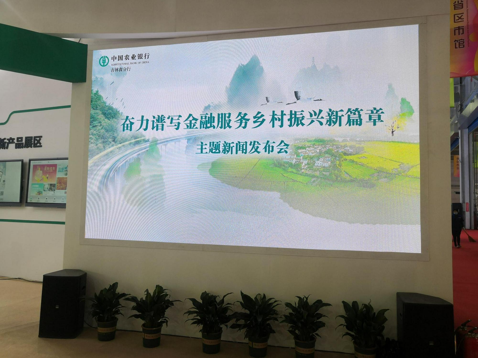 农行吉林省分行亮相东北亚博览会