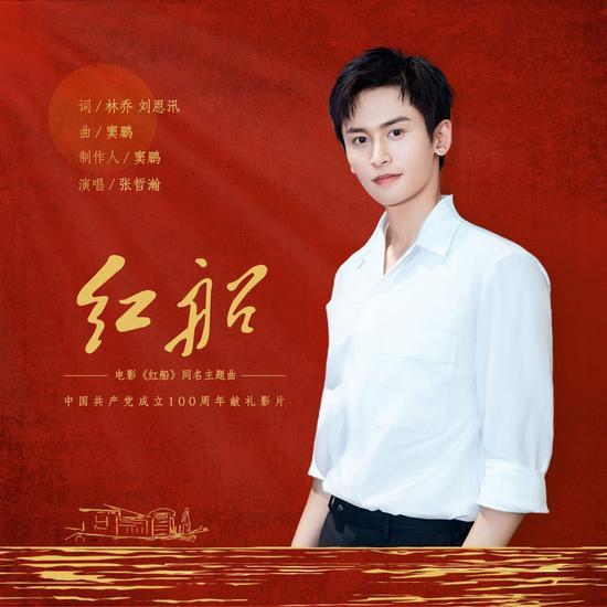 电影《红船》同名主题曲由张哲瀚演唱。