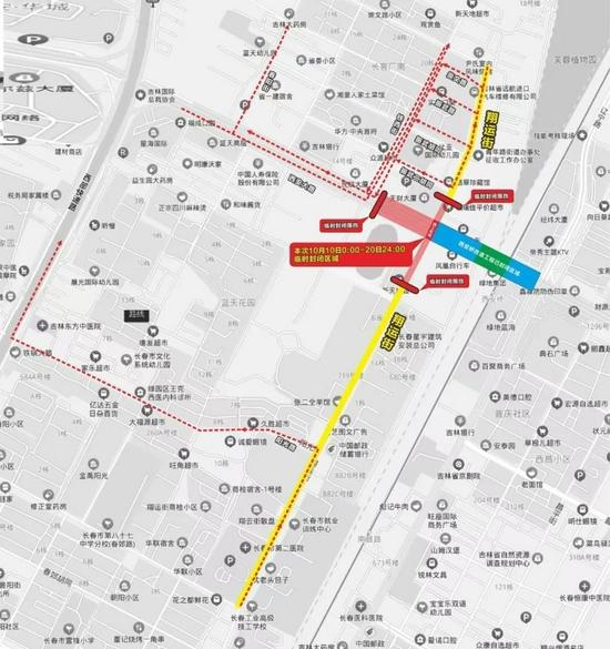 10月10日至20日长春翔运街与西安大路交会路口临时封闭施工