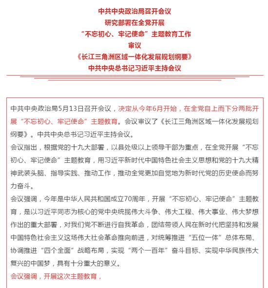 """中央政治局会议决定:6月起,全党开展""""不忘初心、牢记使命""""主题教育"""