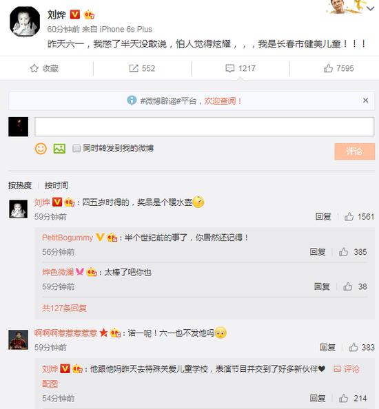 刘烨自曝曾是长春市健美儿童