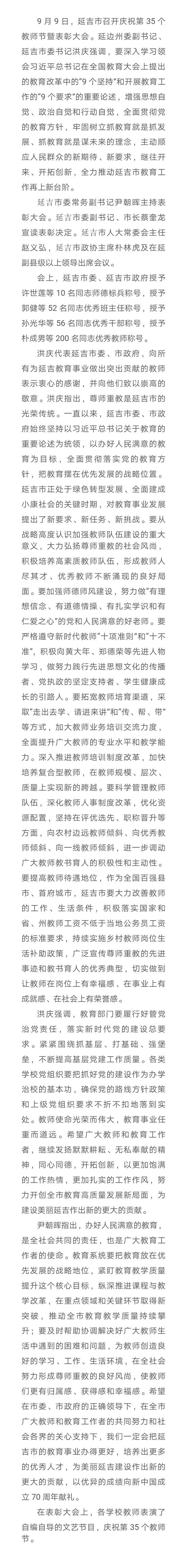 延吉市召开教师节表彰大会 318名先进受表彰