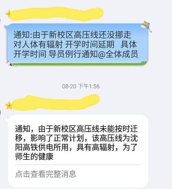 8月20日,辅导员在群里通知将延迟开学(受访者供图)