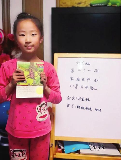 省二实验高新学校三年八班刘宸旭小会长正在主持家庭读书会。 (资料图片)
