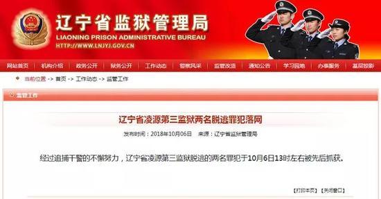 截图来自辽宁省监狱管理局网站